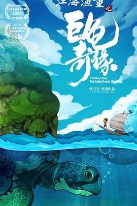 江海漁童之巨龜奇緣