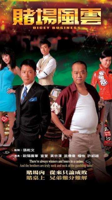 赌场风云粤语