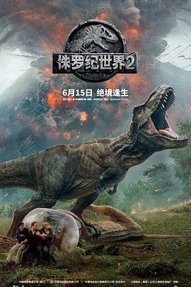 侏羅紀世界2