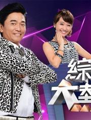 綜藝大熱門2015