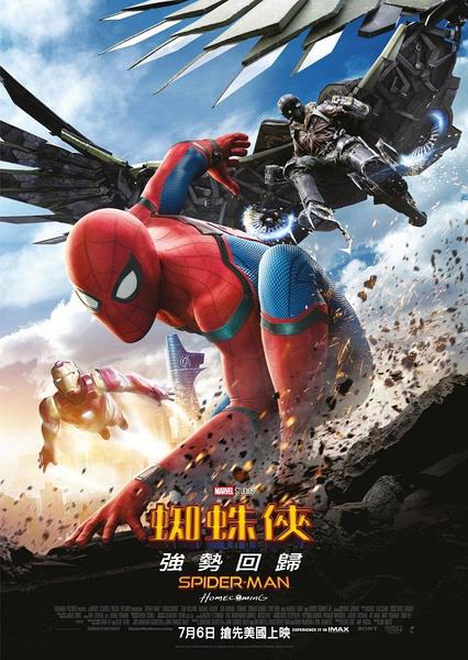 蜘蛛俠英雄歸來